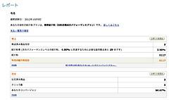 Amazon_20121010